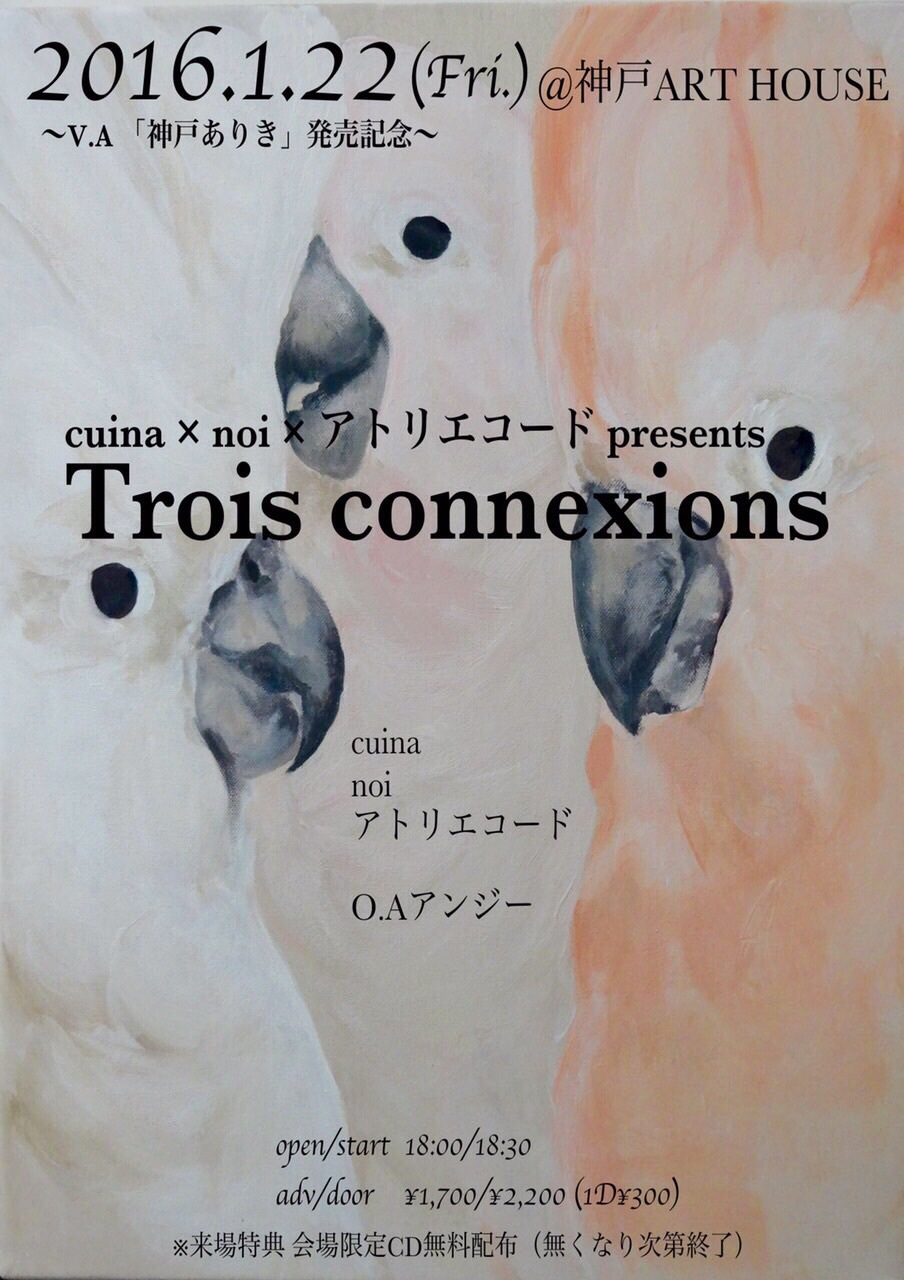 "【V.A「神戸ありき」発売記念】 cuina × noi × アトリエコード presents. ""Trois connexions"""
