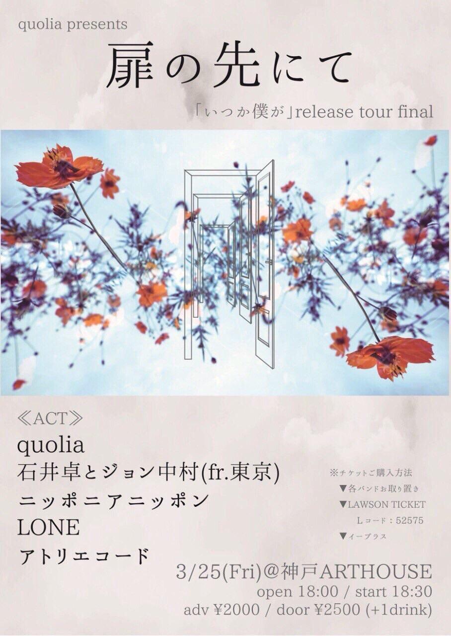 """quolia 1st mini album「いつか僕が」リリースツアーファイナル """"扉の先にて"""""""