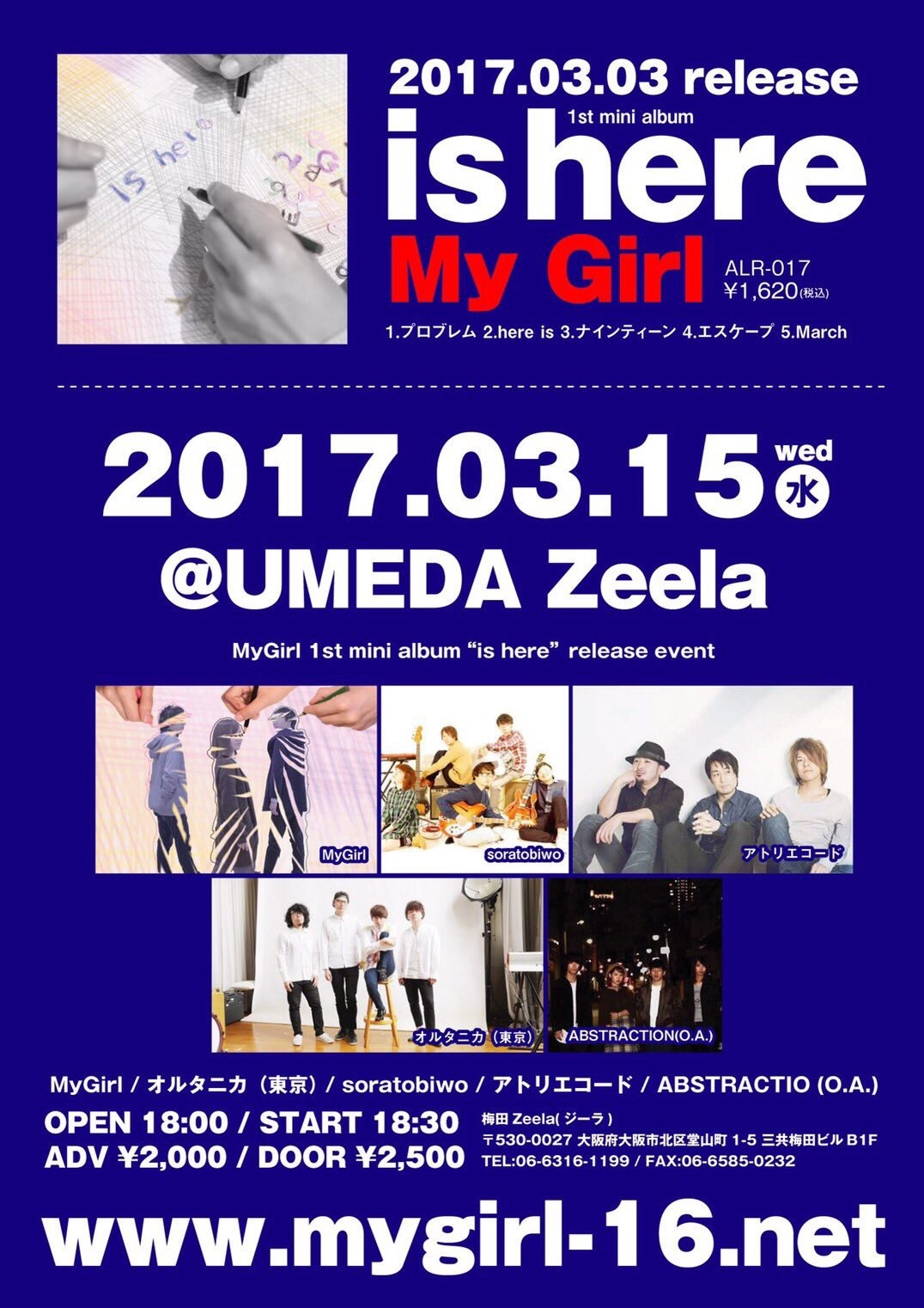 "My Girl 1st mini album ""is here"" Release event"