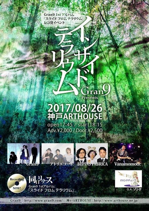 """Gran9 Presents """"スライドフロムテラリウム""""リリースイベント 『インサイドテラリウム』"""