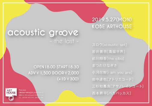 acoustic gr∞ve – the last –