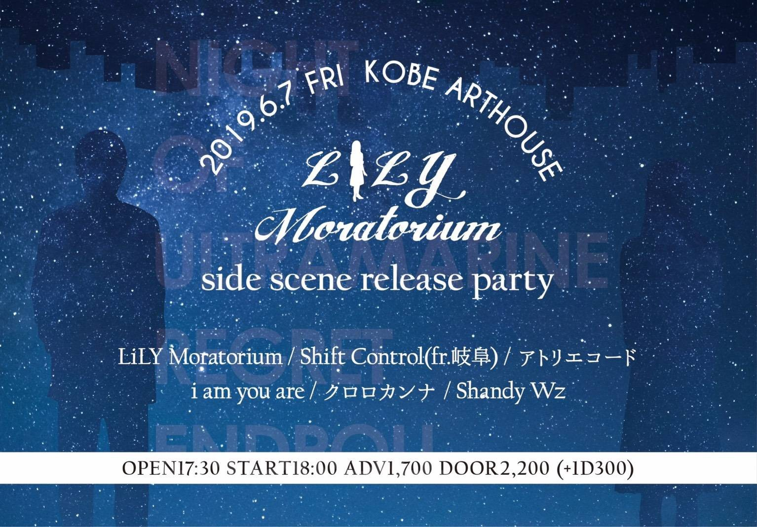 LiLY Moratorium 「side scene」レコ発パーティー