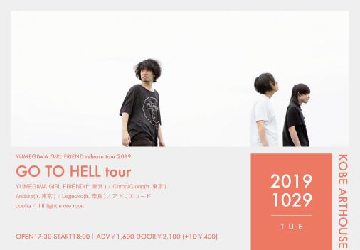 YUMEGIWA GIRL FRIEND release tour 2019『GO TO HELL tour』