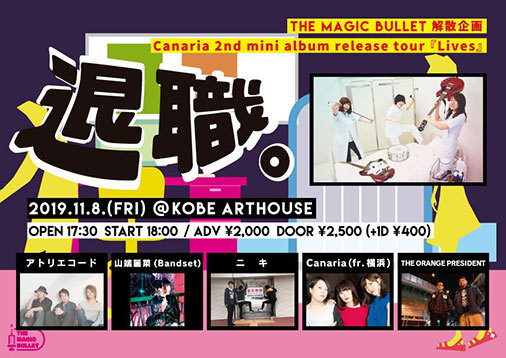 THE MAGIC BULLET解散企画〜Canaria 2nd mini album release tour 『Lives』〜 「退職」
