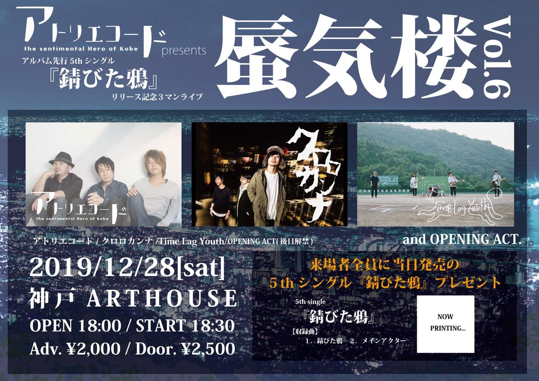 アトリエコードpresents. NEW ALBUM先行5th single 「錆びた鴉」リリース記念3マン 『蜃気楼 Vol.6』