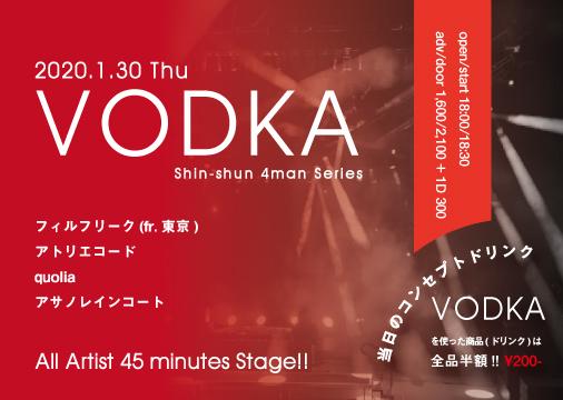 新春4マンシリーズ「VODKA」