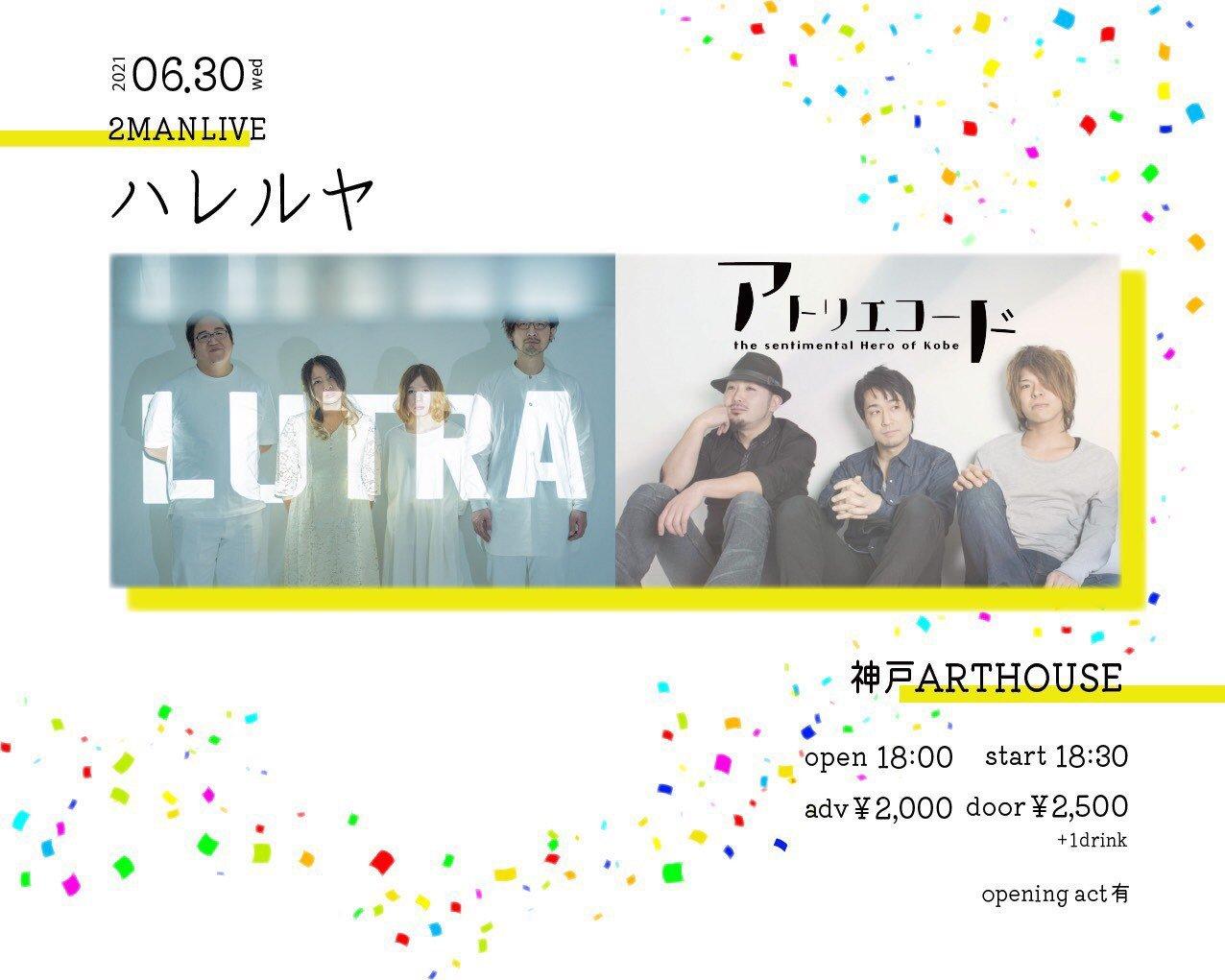 アトリエコード×ルトラ 2MAN LIVE 『ハレルヤ』(振替公演)