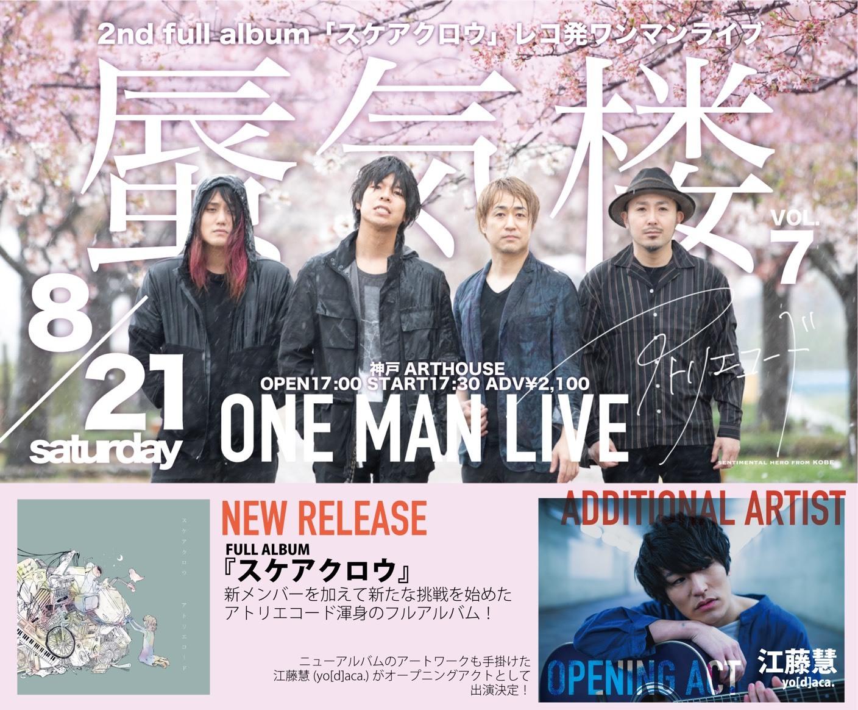 アトリエコード2nd Full Album『スケアクロウ』レコ発ONE MAN『蜃気楼Vol.7』