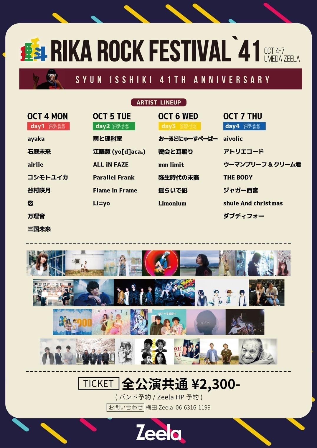 一色隼 生誕祭 「理科 ROCK FESTIVAL '41」~day.4~